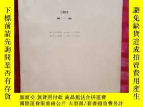 二手書博民逛書店艾滋病文摘罕見創刊號(421)Y27643 出版1989