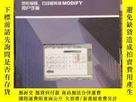 二手書博民逛書店二維圖形平臺圖形編輯罕見打印和轉換MODIFY用戶手冊Y3368