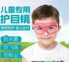 護目鏡勞保防飛濺防風騎行飛沫防塵打磨防風沙灰塵防護眼鏡風鏡男 夏季狂歡