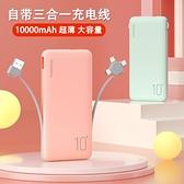 行動電源 10000毫安充電寶大容量超薄便攜自帶線適用蘋果華為安卓移動電源【快速出貨八折優惠】