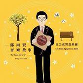 狂美交響管樂團 鄧雨賢音樂故事 CD 免運 (購潮8)