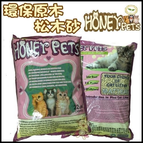 *KING WANG*Honey Pets環保原木松木砂10公斤約22磅松樹砂貓砂