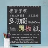 金德恩 台灣製造 簡易黏貼式軟黑板紙200x45cm/粉筆/教學/繪畫/壁貼/招牌