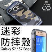 E68精品館 二合一 迷彩 三星 S7 手機殼 S7 edge 手機殼 防摔殼 軟殼 防震 盔甲 保護殼 保護套