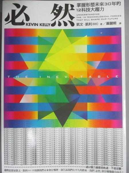 【書寶二手書T7/科學_CAB】必然-掌握形塑未來30年的12科技大趨力_凱文。凱利