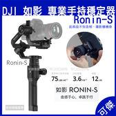 大疆 DJI 如影 專業手持雲台 Ronin S 三軸手持穩定器 穩定器 適用 單眼相機 載重約3.6公斤