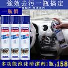 快速出貨 24H 現貨~清潔劑多功能泡沫清潔劑汽車內飾清洗劑洗車液用品車載強力去汙神器