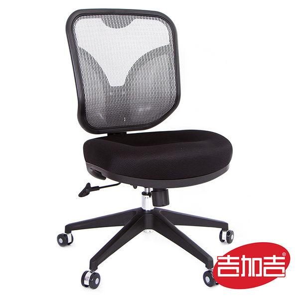 吉加吉 短背無扶手 電腦椅 型號105NH