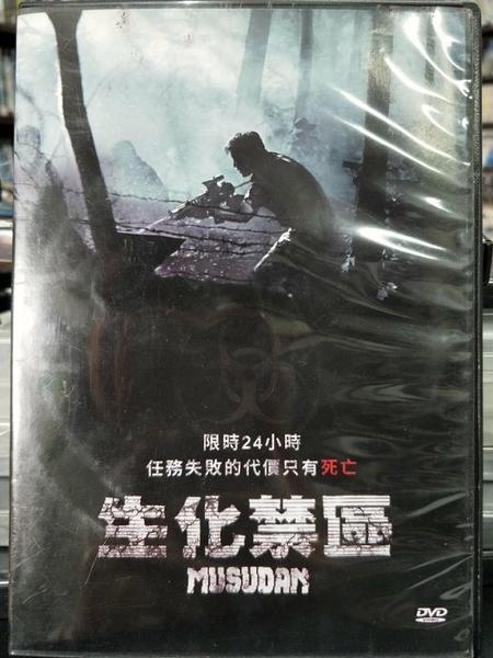 挖寶二手片-P74-034-正版DVD-韓片【生化禁區】-金民俊 李智雅(直購價)