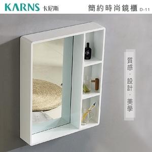 【洗樂適衛浴】PVC防水發泡板簡約時尚鏡櫃