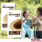 【GNC健安喜】買1送1 LAC 海蘊之褐藻醣膠膠囊食品 120顆/盒