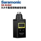 【EC數位】Saramonic 楓笛 SR-XLR4C XLR卡農接頭無線發射器 高頻VHF傳輸 採訪 直播 製片
