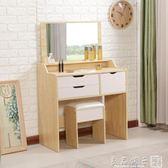 梳妝台臥室現代簡約ins網紅風梳妝台化妝櫃組裝經濟型北歐收納盒QM    良品鋪子