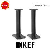 英國 KEF LS50 60cm stands 專屬揚聲器腳架 黑 /白 / 鈦灰 公司貨
