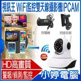 【24期零利率】福利品出清 視訊王 WIFI監控雙天線攝影機IPCAM 移動偵測 拍照/錄影 麥克風