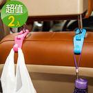 《J 精選》車用多功能椅背掛勾/收納掛勾(2入組)