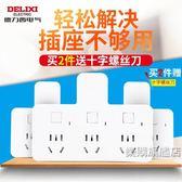 插座電源轉換插頭無線一轉二拖三多功能擴展轉換器家用插排