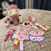 兒童梳妝過家家玩具公主化妝臺套裝女孩【雲木雜貨】