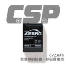 NP2.8-6 【CSP】6V2.8AH 可使用6V燈泡 醫療設備 電子磅秤 燈籠花燈 並聯使用 儀器修改 替代6V