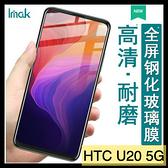 【萌萌噠】HTC U20 5G (6.8吋) 全屏吸附 滿版鋼化玻璃膜 imak 螢幕玻璃膜 超薄冷雕透明防爆貼膜