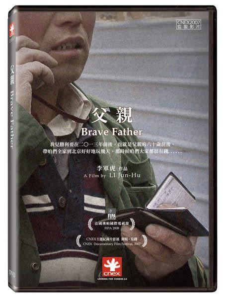 父親 DVD Brave Father 李軍虎作品 開眼.見錢 CNEX 主題影展 (音樂影片購)