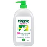 購樂通 妙管家 茶樹 精油 中性 抗菌 洗手乳 壓頭 1000cc 清潔
