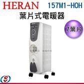 【新莊信源】7葉片【HERAN禾聯 葉片式電暖器】157M1-HOH