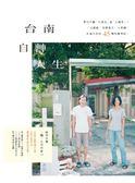 (二手書)台南自轉人生:管他什麼「全球化」或「小確幸」!文創風、老屋新生、日常感,在..