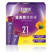 白蘭氏金盞花葉黃素精華凍15GX21條-箱購