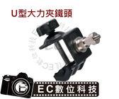 【EC數位】U型大力夾鐵頭 網拍攝影 隨意固定 商品攝影 U型大力夾 可接 各種相機 閃光燈
