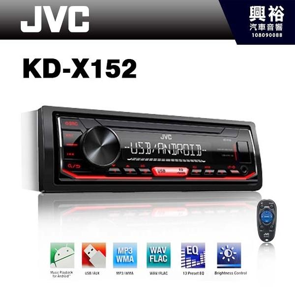 【JVC】KD-X152 前置USB/MP3/WMA/AUX 無碟多媒體主機*支援安卓手機音樂播放