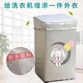 洗衣機罩防塵罩防水防曬蓋布海爾小天鵝波輪式通用全自動套上開蓋『小淇嚴選』