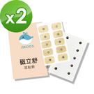 i3KOOS磁立舒-550高斯磁力貼(耳貼款)2包(10枚/包)