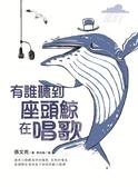 (二手書)有誰聽到座頭鯨在唱歌