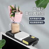 ●新一代 出線款 電視置物架 (2入) 螢幕置物架 桌面收納架 液晶螢幕 電腦螢幕 整理 路由器放置架