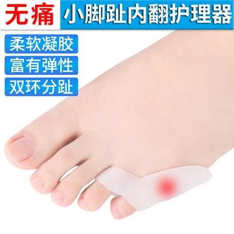 分指器小腳趾頭矯正器重疊分趾器大拇指矯正器小拇指內外翻糾正器可穿鞋【全館免運】