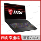 微星 msi GF75 10UEK Thin 電競筆電【17.3 FHD/i7-10750H/升級32G/RTX3060/1TB SSD/Buy3c奇展】