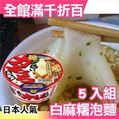 【小福部屋】日本 東洋水產 白麻糬 烏龍碗麵 泡麵 熱銷 人氣 零食 新年(5碗入)【新品上架】