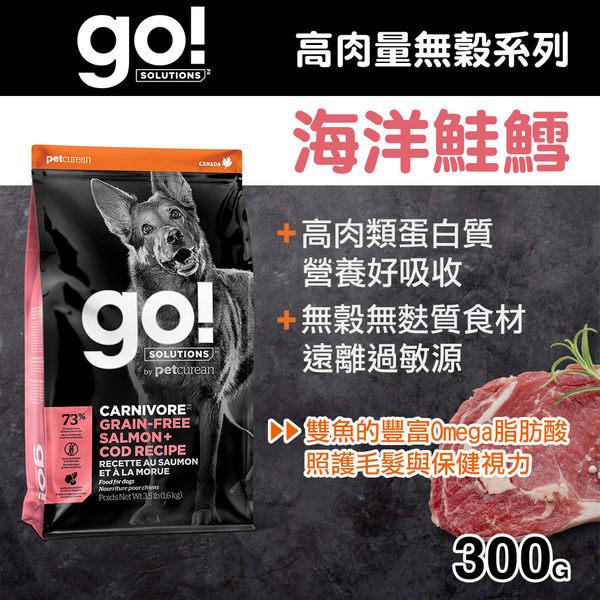 【毛麻吉寵物舖】Go! 73%高肉量無穀系列 海洋鲑鱈 全犬配方-300克-WDJ推薦 狗飼料/狗乾乾