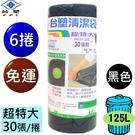 台塑 實心 清潔袋 垃圾袋 超特大 (黑色) (125L)(94*110cm) (6捲) 免運費