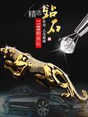 汽車擺件金錢豹車內裝飾品創意個性