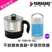 山崎食安第一美食料理鍋+藍色悶燒罐 (SK-109S+SK-80J)