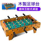(限宅配)木製親子桌上足球檯 兒童玩具 6桿 桌上足球 大型桌遊