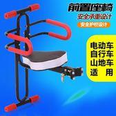 電動車前置快拆可折疊兒童座椅自行車山地車前置小孩寶寶安全座椅 智聯igo