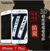 贈背貼+鏡頭貼 hoda iPhone 8 7 Plus 0.26mm 3D滿版 防窺 防偷窺 鋼化 9H 玻璃貼 玻璃膜 螢幕 保護貼