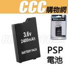 PSP 2000 /3000 薄機 電池
