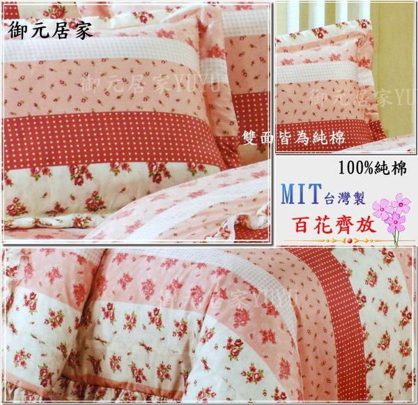 加大【薄被套+薄床包】(6*6.2尺)/加大高級四件式100%純棉『百花齊放』御元居家-MIT