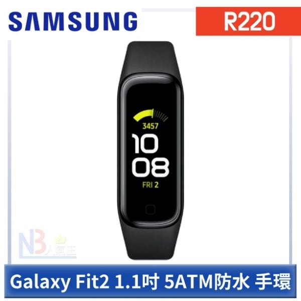【1月限時促】 Samsung Galaxy Fit2 R220 1.1吋 防水 手環
