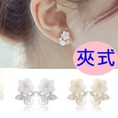 夾式耳環 貝殼花朵珍珠 無耳洞 夾式耳環