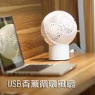 球形香薰空氣循環風扇 7吋 USB電風扇...